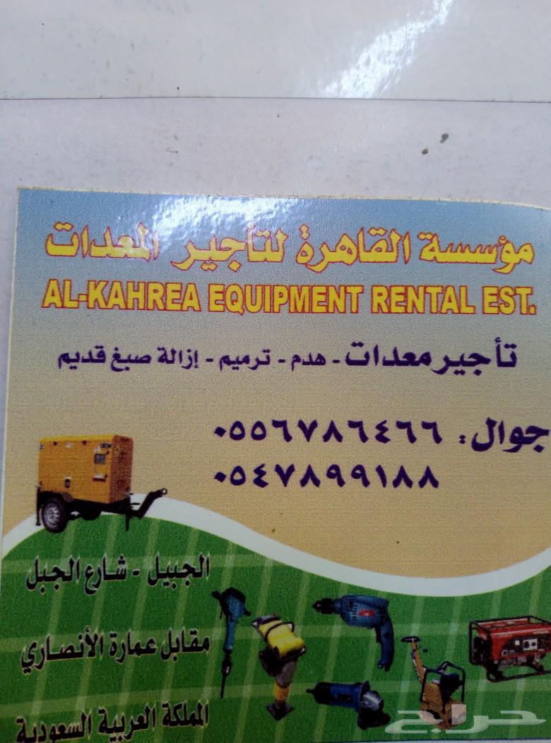 القاهرة تأجير معدات تنايات كهرباء مقص حديد كه
