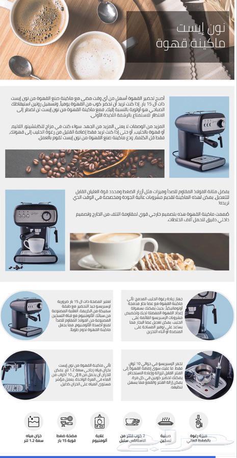 ماكينه قهوه