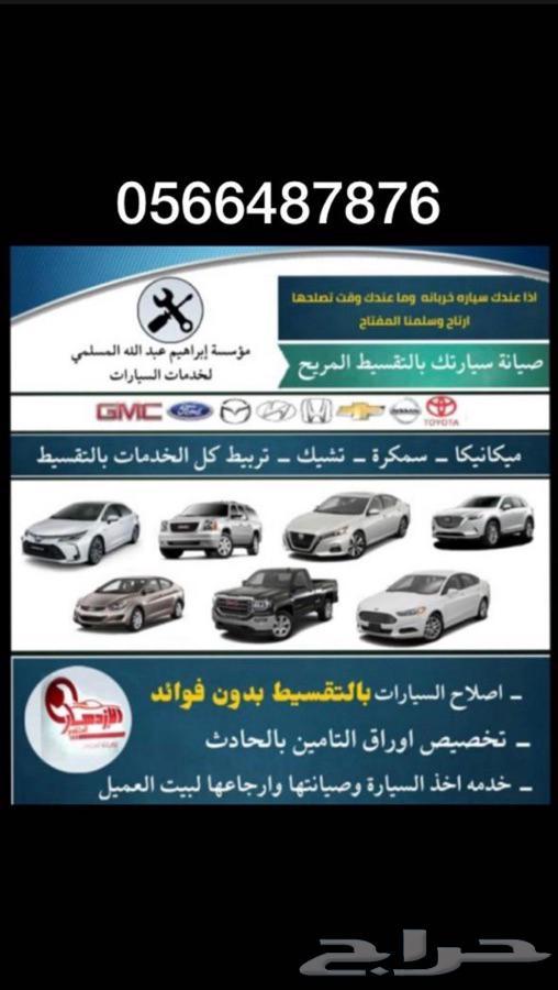 اصلاح جميع سيارات بنظام الاقساط شهريا بدون فؤاد