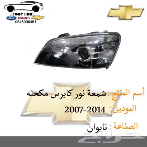 شمعة نور كابرس 2007_2013 مكحل