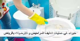 شركة تنظيف شقق وفلل وقصور وتنظيف خزانات الميا
