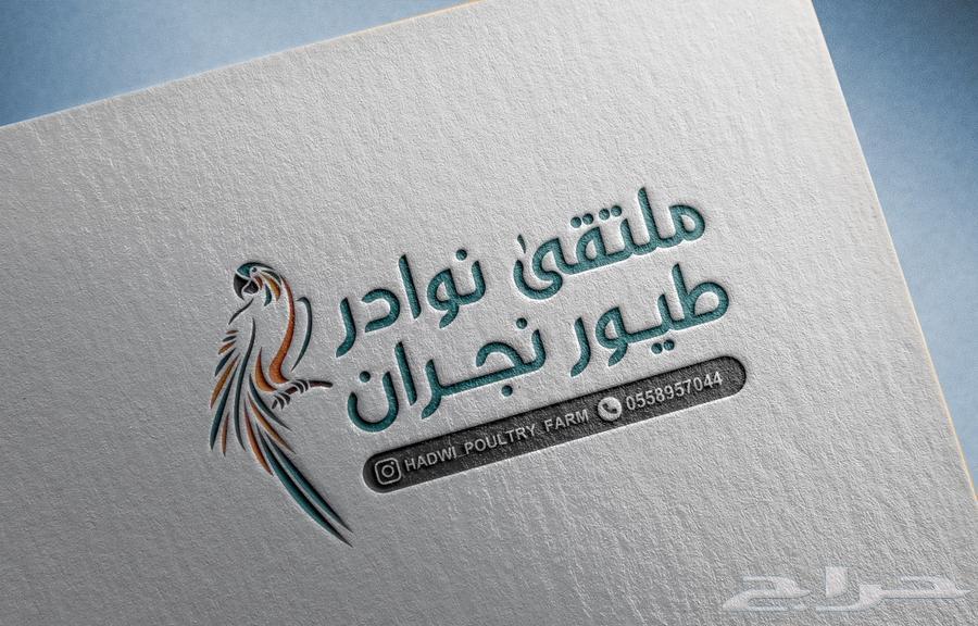ملتقى نوادر طيور نجران بيع وشراء