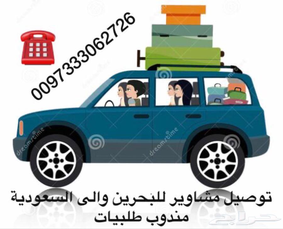 مشاوير البحرين توصيل طلبيات كداد مندوب سواق taxi
