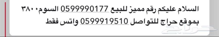 رقم مميز للبيع 0590177
