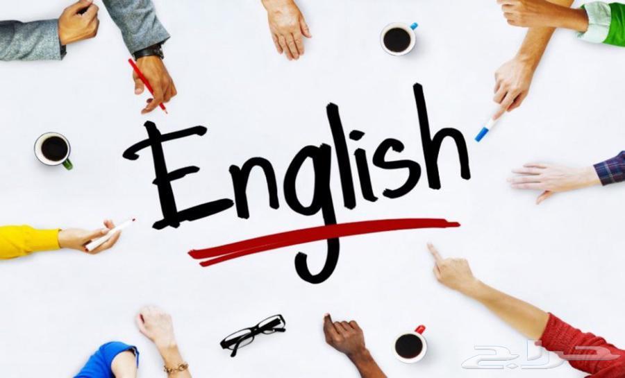 معلم لغة انجليزية حل واجبات بحوث