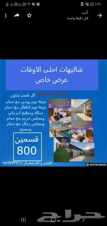 شاليهات احلى الاوقات-عرض خاص-يومين 1000