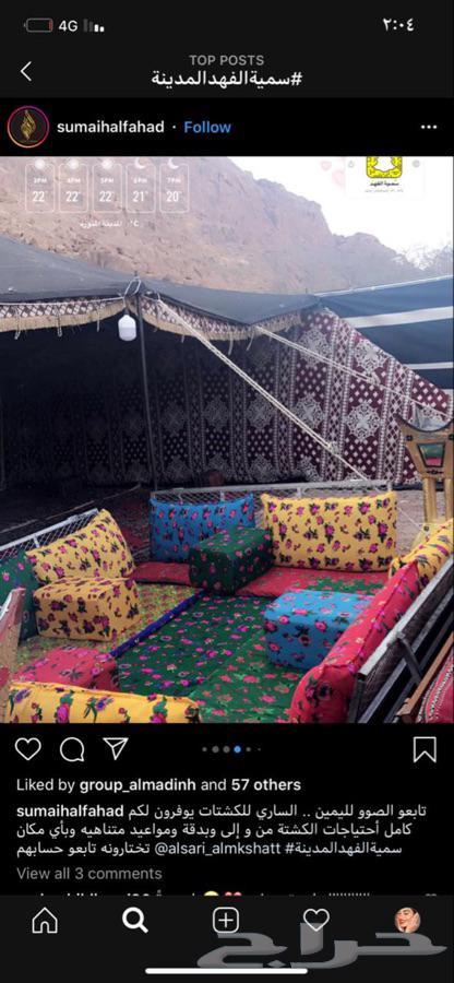 مخيمات الساري