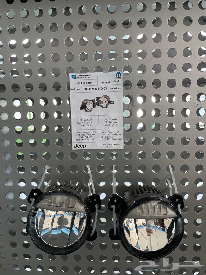 كشافات رانجلر JL ليد اصلية wrangler JL fog light OEM