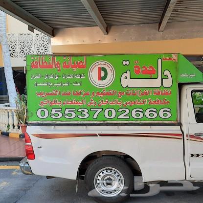شركة مكافحة الحشرات 05537022666