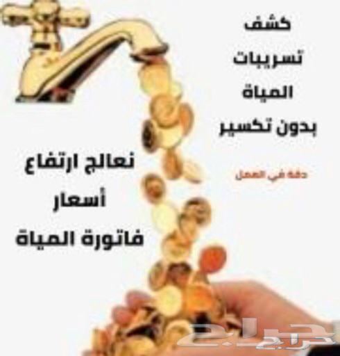 كشف تسربات عوازل خزانات مع الضمان تقرير معتمد الرياض