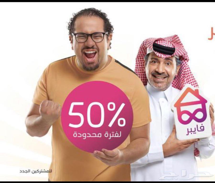 الياف بصريه خصم من STC