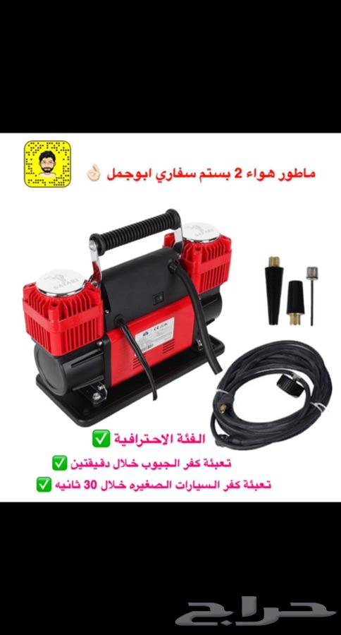 حراج السيارات ماطور هواء سفاري أبوجمل 2 بستم الفئة الاحترافيه