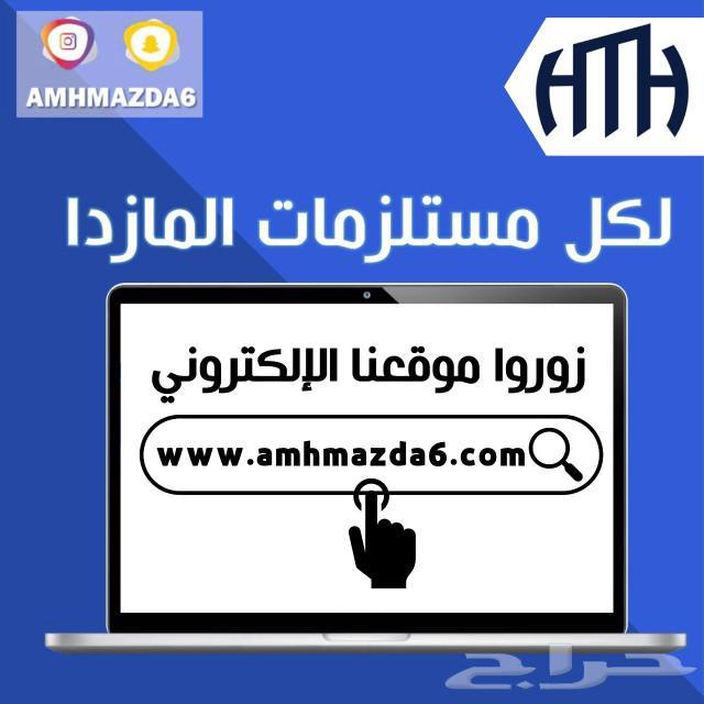 شاشة مازدا 6 2019-2020