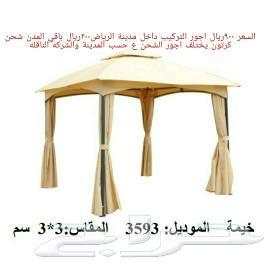 كنب الحدايق وخيم ملكية وجلسات