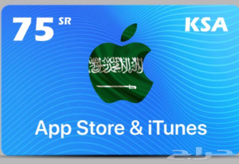 بطاقة ايتونز سعودي 75 ريال
