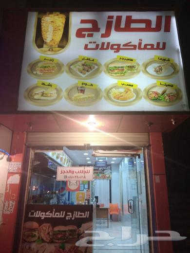 مطعم شاورما وفلافل وعصائر للتقبيل