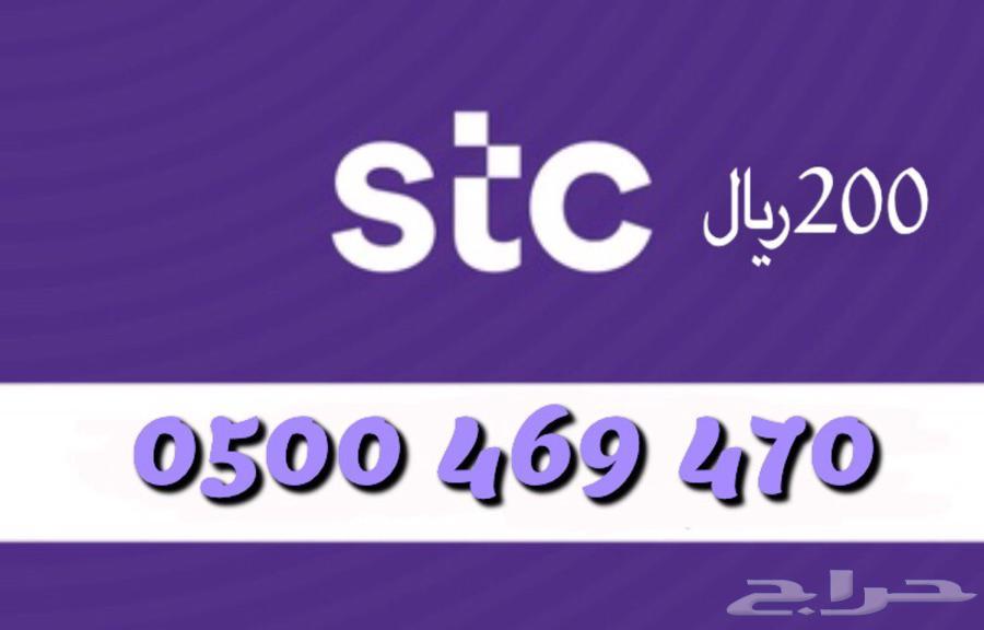 رقم سوا من الاتصالات السعودية مميز للبيع