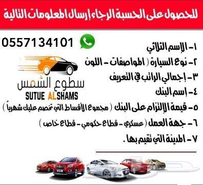 عرض الاقساط 1746 تويوتا راف فور فل كامل سعودي