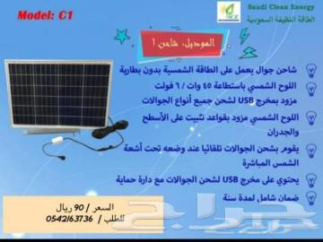 كشافات ولمبات على الطاقة الشمسية