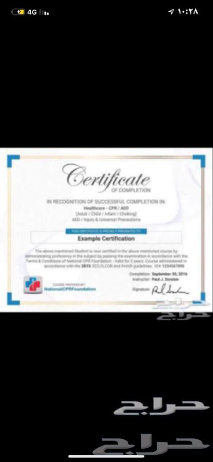 شهادة Bls معتمدة(AHA)