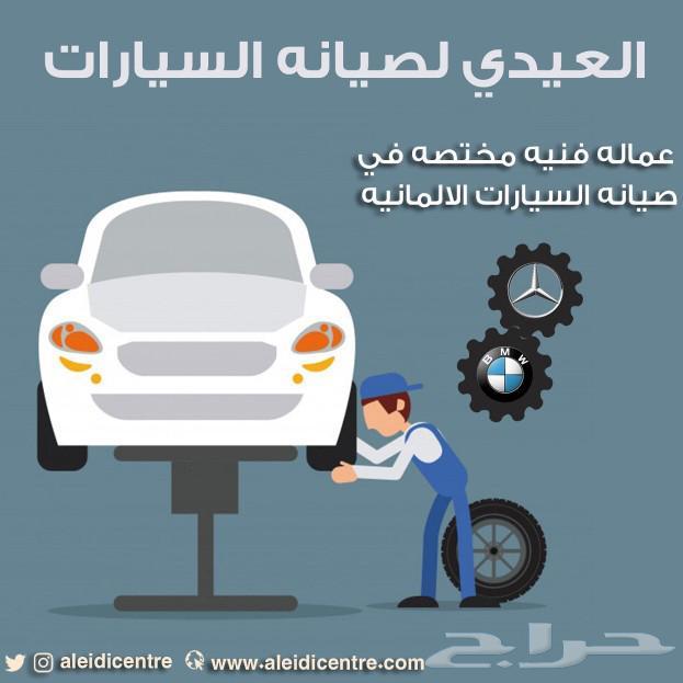 مركز العيدي لصيانه للسيارات