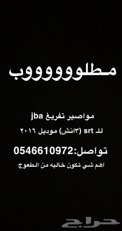 م مواصير تفريغ تشارجر jba