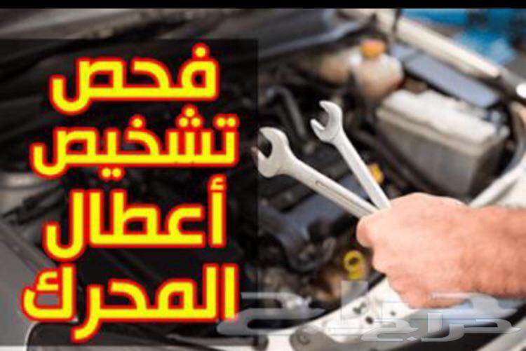 افحص سيارتك بدون السفر الى جدة