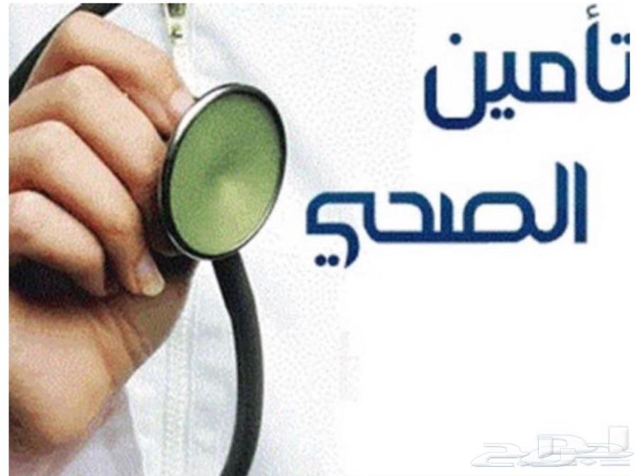 تامين طبي
