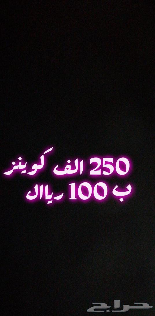 250 الف كوينز ب 100