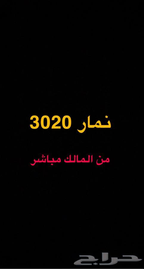 ارض نمار 3020 - مخطط 4