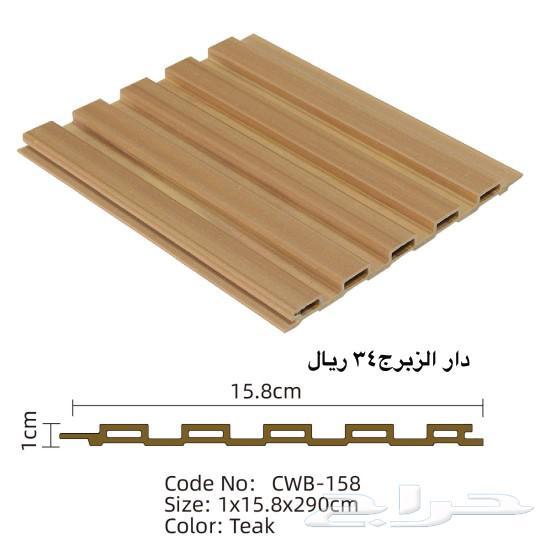 بديل الخشب يبدا من 34 ريال للوح