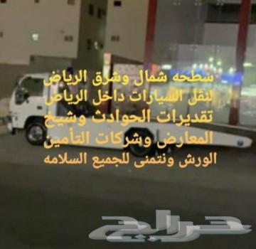 سطحه شمال وشرق الرياض موقعنا الدائري الشرقي