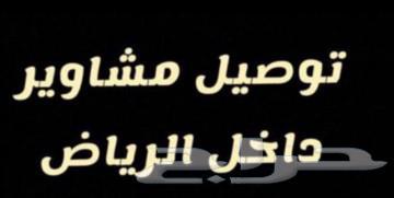 توصيل مشاوير داخل الرياض