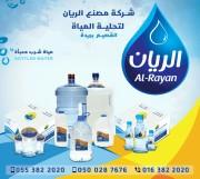 مياه الريان بسعر الجملة والتوصيل مجانا