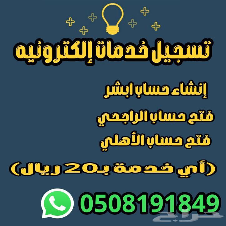 تسجيل خدمات إلكترونيه