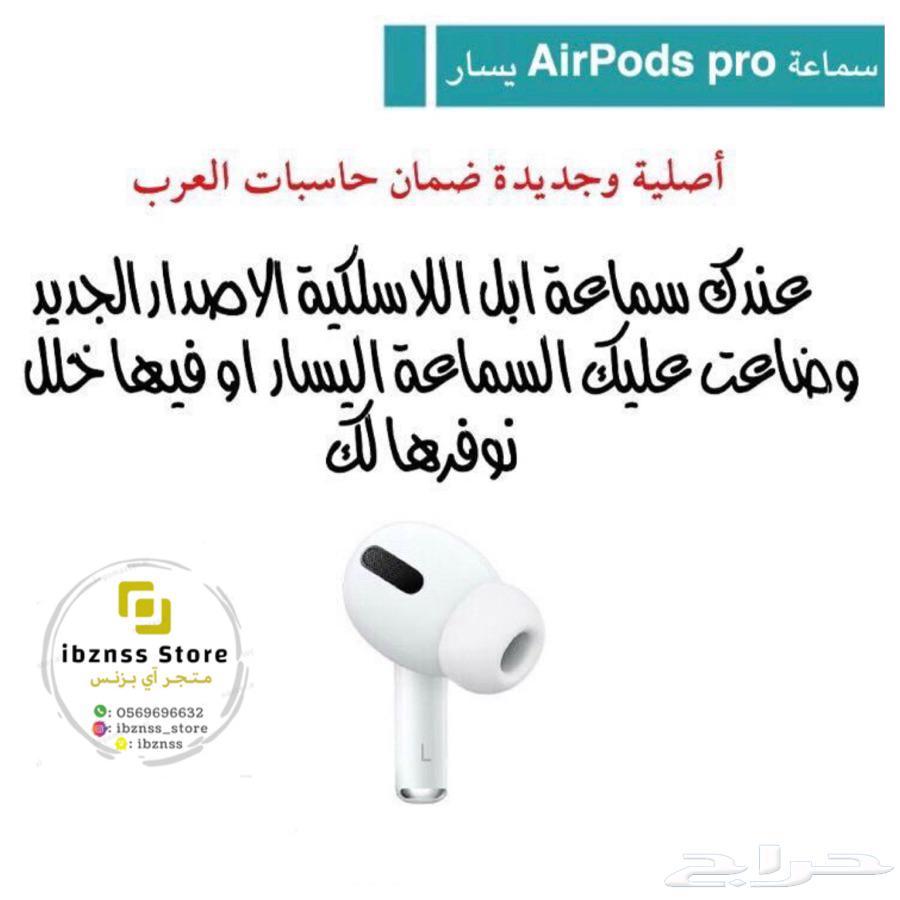 تخفيضات ايربودز برو فردي بالقطعة Airpods Pro