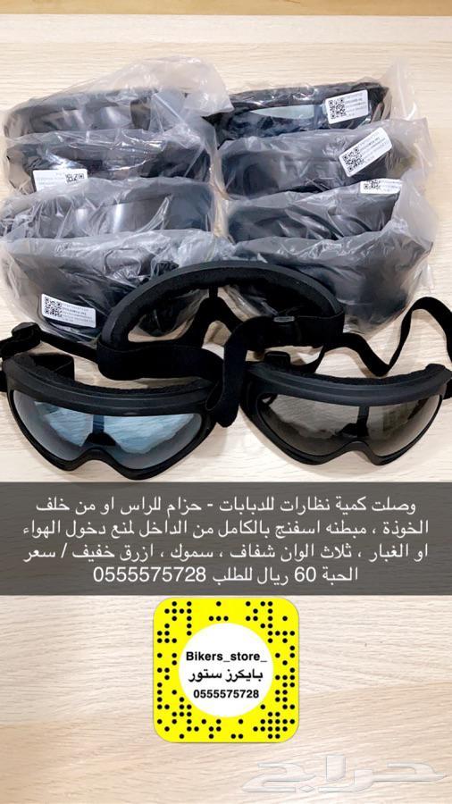 نظارات للدبابات او الدراجات الهوائية