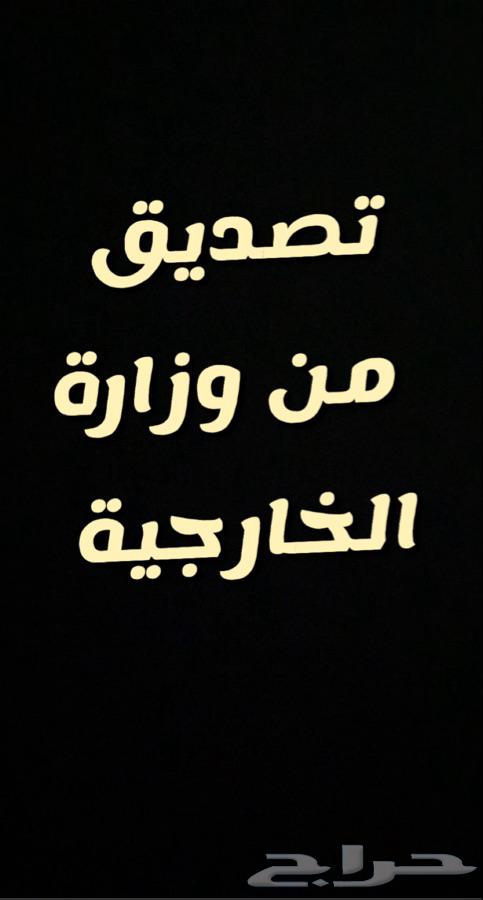 تصديق وثائق وزارة الخارجية