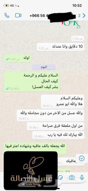 عسل سدر عسل سمرة عسل طلحه بلدي