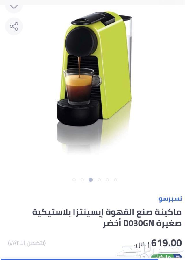 حراج الأجهزة | مكينة قهوة نيسبريسو