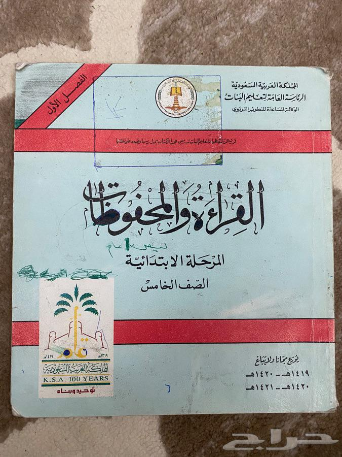 للبيع كتب ابتدائي تراثية العدد 3 كتب رئاسة تعليم البنات