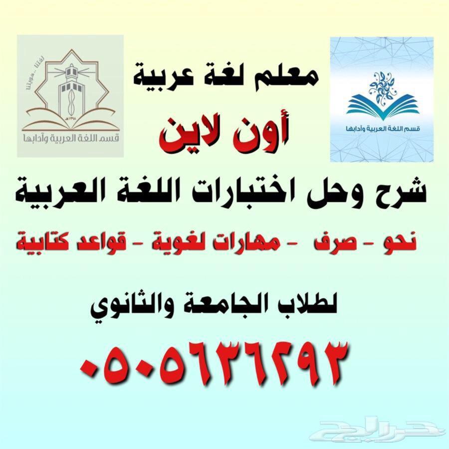 معلم لغة عربية لطلاب الجامعة