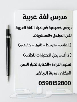 مدرس خصوصي لغة عربية (لا أشارك في الاختبارات)