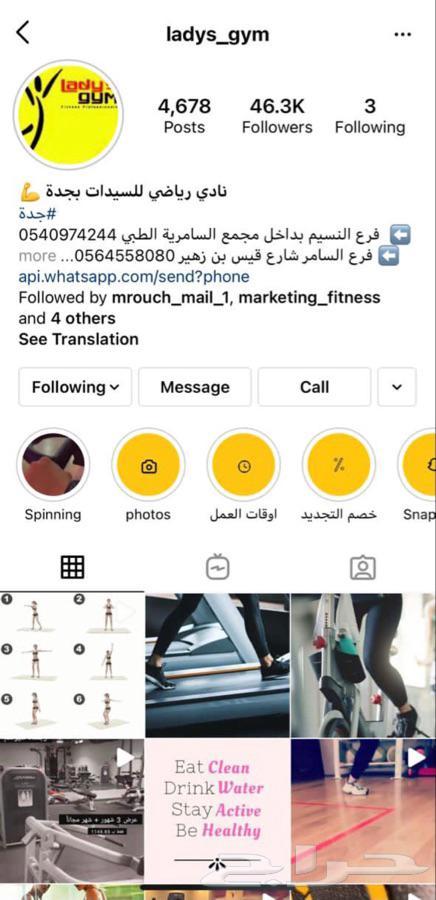 للبيع اشتراك في نادي نسائي مدته سنة كامله في مدينة جدة
