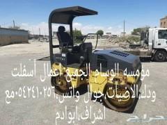 مقاول أسفلت خميس مشيط وابها 0542410256