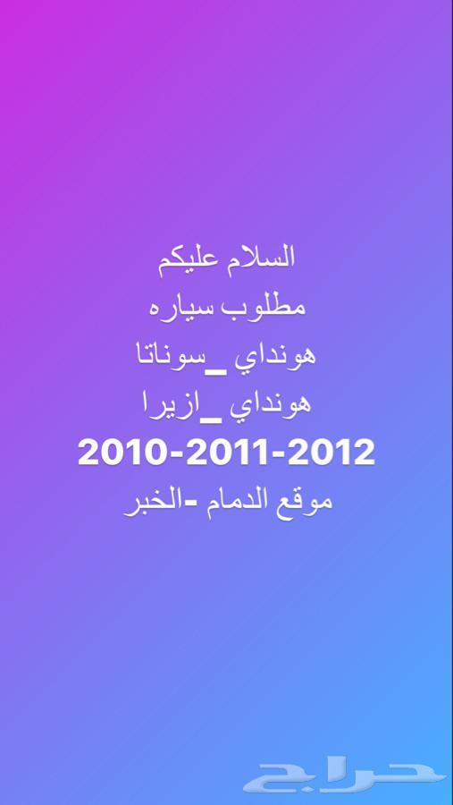 هونداي سوناتا هونداي ازيرا 2010-2011 او كيا سيراتو 2011-212