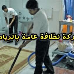 شركه تنظيف منازل فلل شقق مجالس بالرياض