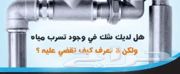 كشف تسربات المياه حل ارتفاع فاتورة المياه