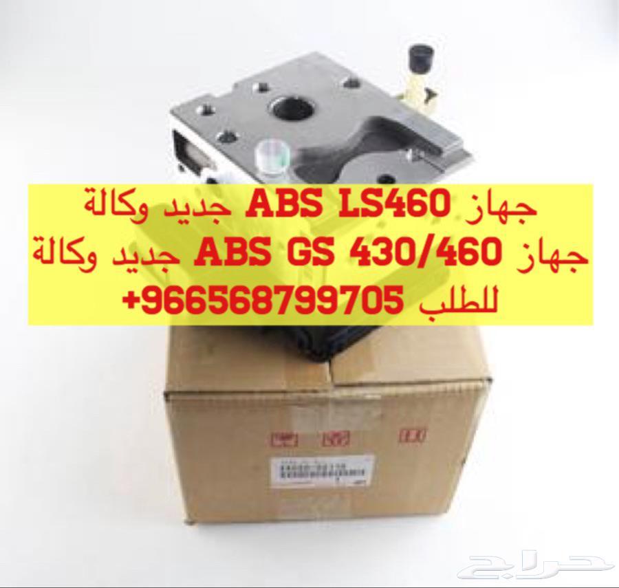 جهاز ABS LS460 جديد وكالة