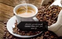 قهوجين وصبابين قهوة في الدمام الشرقية